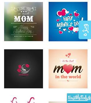 دانلود لوگو های روز مادر - Mother Logos