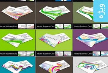 دانلود کارت های ویزیت مختلف – شماره 18
