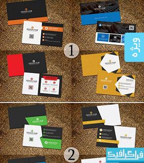 دانلود 32 کارت ویزیت لایه باز زیبا و حرفه ای
