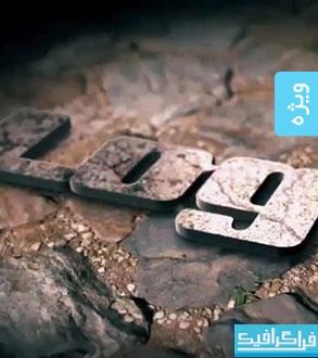 دانلود پروژه افتر افکت نمایش لوگو 3 بعدی - طرح سنگ