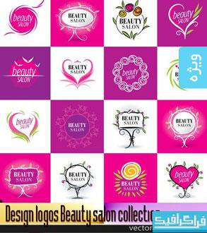 دانلود لوگو های سالن آرایش - Beauty Salon