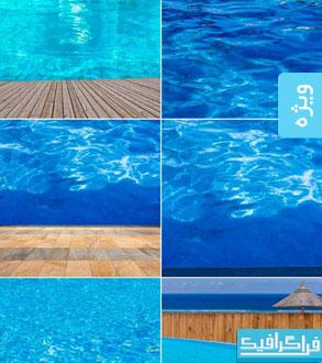 دانلود تکسچر های استخر آبی - Blue Pool