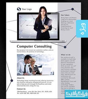 دانلود فایل لایه باز پوستر خدمات کامپیوتر