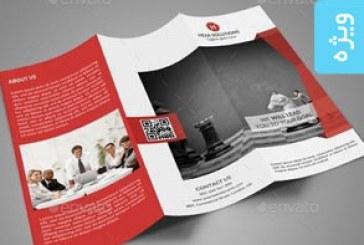 فایل لایه باز بروشور شرکتی 3 طرفه – شماره 5