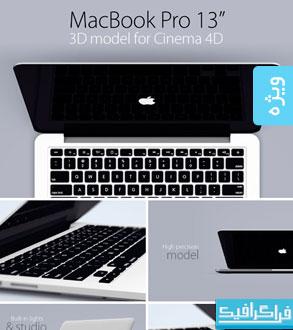 دانلود مدل 3 بعدی لپ تاپ MacBook Pro 13 Retina