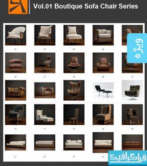 دانلود مجموعه مدل های 3 بعدی کاناپه و مبل