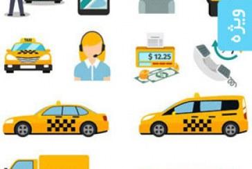 دانلود آیکون های تاکسی – Taxi Icons