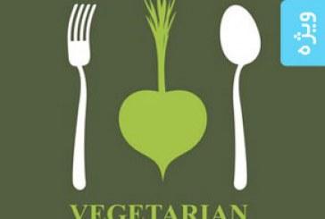 دانلود لوگو های گیاهخواری – Vegetarian Logos
