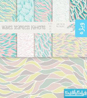 دانلود پترن های فتوشاپ موجی شکل