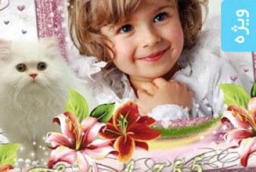 فایل لایه باز قاب عکس کودک – طرح گربه سفید