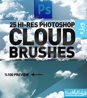دانلود براش های فتوشاپ ابر Clouds Brushes - شماره 5