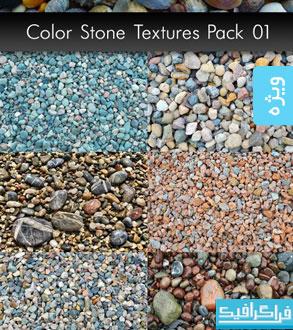 دانلود تکسچر سنگ های رنگی - Color Stones