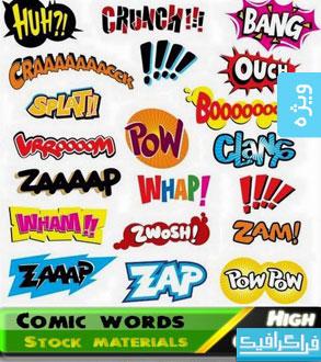 دانلود وکتور های کلمات کمیک - Comic Words