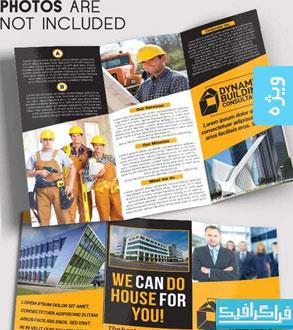 فایل لایه باز بروشور شرکت ساختمان سازی