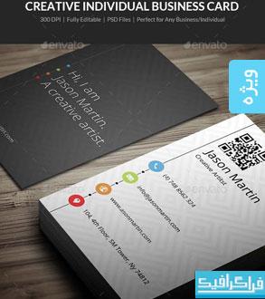 دانلود کارت ویزیت خلاقانه - طرح شماره 27