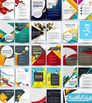وکتور طرح های آماده بروشور و پوستر - شماره 3