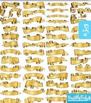 دانلود وکتور های روبان طلایی - Gold Ribbons