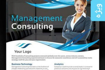 فایل لایه باز پوستر تبلیغاتی مشاوره مدیریت