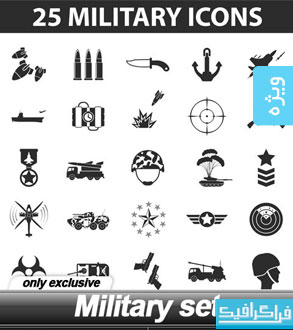 دانلود آیکون های نظامی و جنگ