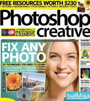 دانلود مجله فتوشاپ Photoshop Creative - شماره 139