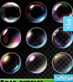دانلود وکتور های حباب صابون - Soap Bubbles