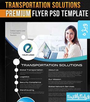 دانلود فایل لایه باز پوستر تبلیغاتی شرکت حمل و نقل