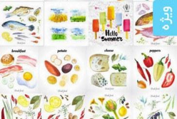 دانلود وکتور های غذا و مواد غذایی – طرح آبرنگ