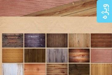 دانلود تکسچر های چوب Wood Textures – شماره 5