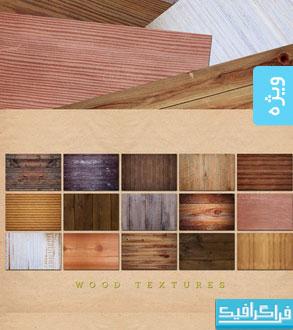 دانلود تکسچر های چوب Wood Textures - شماره 5