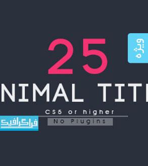 دانلود پروژه افتر افکت 25 انیمیشن متنی مینیمال
