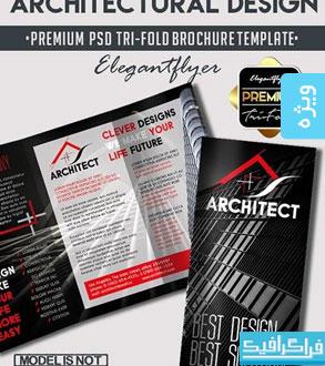 دانلود فایل لایه باز بروشور معماری - شماره 2