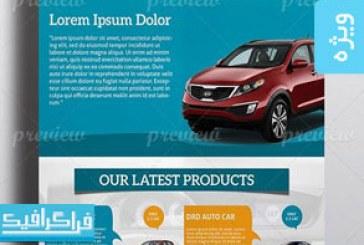 فایل لایه باز فتوشاپ پوستر تبلیغاتی اتومبیل