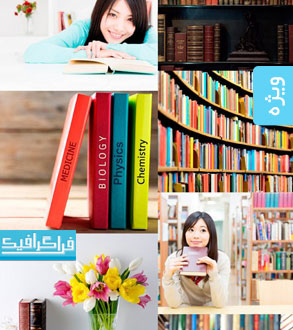 دانلود تصاویر استوک کتاب روی قفسه
