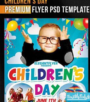 دانلود فایل لایه باز پوستر تبلیغاتی روز کودک