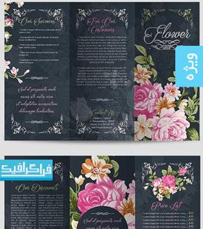 دانلود فایل لایه باز بروشور گل و گل فروشی