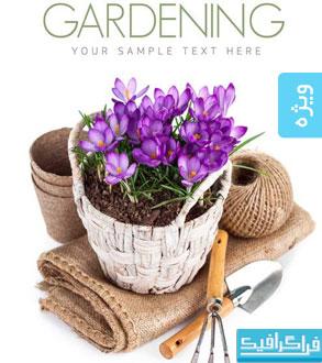 دانلود تصاویر استوک گل و وسایل باغبانی