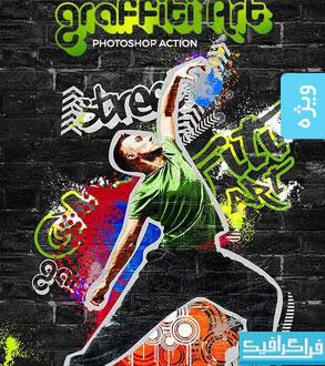 دانلود اکشن فتوشاپ افکت گرافیتی - شماره 2