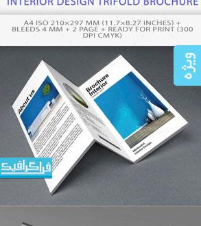 فایل لایه باز ایندیزاین بروشور طراحی داخلی