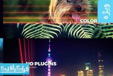 پروژه افتر افکت اسلاید شو – طرح خطوط نورانی