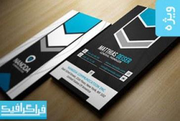 دانلود کارت ویزیت مدرن شرکتی – شماره 9