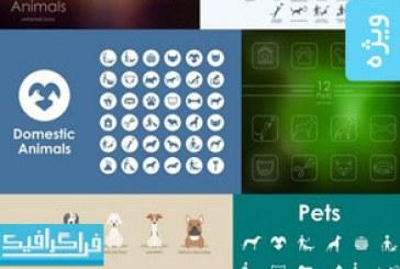 دانلود آیکون های حیوانات خانگی – Pets Icons