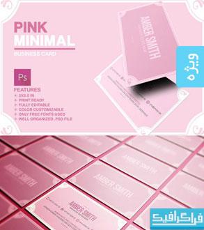 دانلود کارت ویزیت صورتی - Pink Business Card