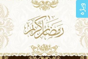 وکتور های ماه مبارک رمضان – شماره 4