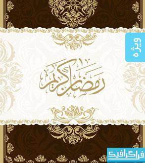 وکتور های ماه مبارک رمضان - شماره 4