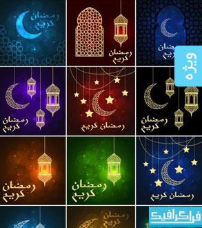 دانلود وکتور های ماه مبارک رمضان - شماره 6