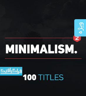 پروژه افتر افکت 100 انیمیشن متنی طرح مینیمال