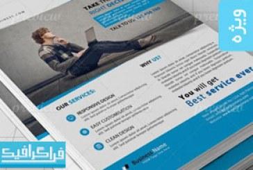 فایل لایه باز پوستر تجاری و شرکتی – شماره 3