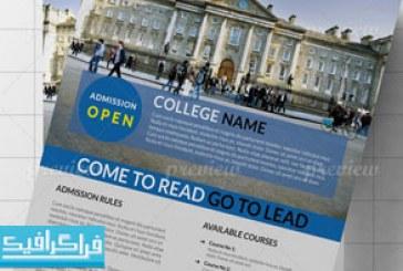 دانلود فایل لایه باز پوستر تبلیغاتی دانشگاه