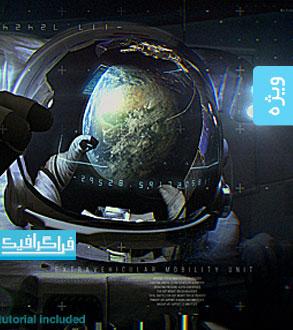 پروژه افتر افکت نمایش لوگو - طرح کره زمین و فضا