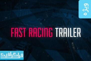 پروژه افتر افکت ویدئو تریلر – مسابقه سرعت